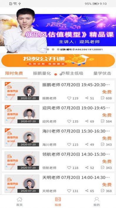 鹰眼学堂app安卓版 v1.0 官方免费版