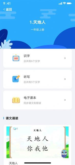 益学帮帮app下载