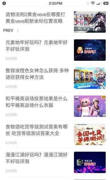 高手游资讯app安卓版 v1.0.0 官方免费版