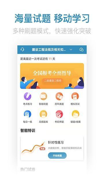 二建亿题库app安卓版 v2.1.5 官方免费版