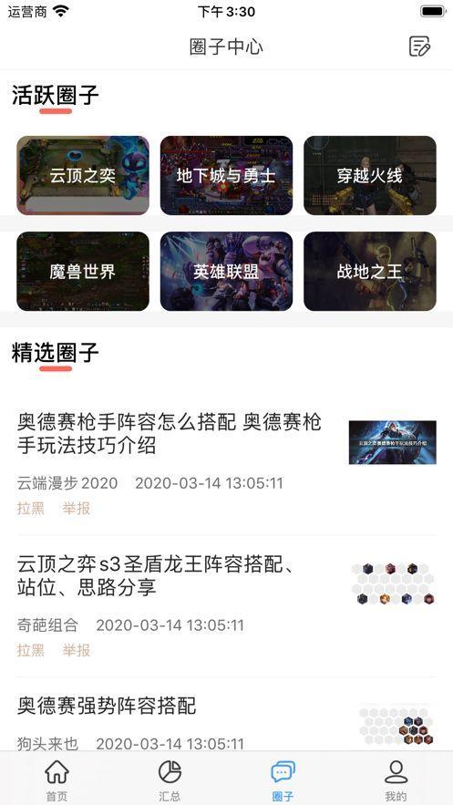 云上网咖app
