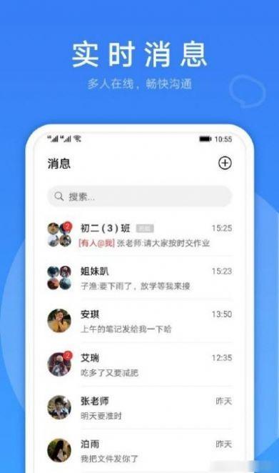 华为Link Now app安卓版 v1.0.0 官方免费版