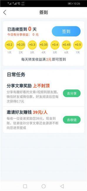 蜂鸟快讯app
