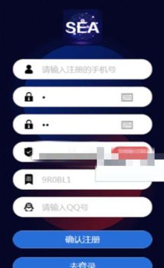 sea抢单平台APP官方版