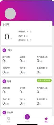 畅动力app下载