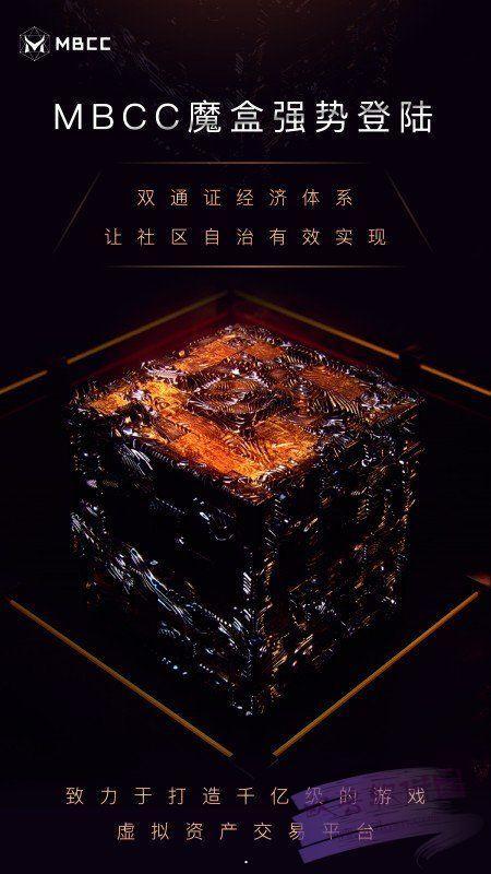 MBCC魔盒app下载