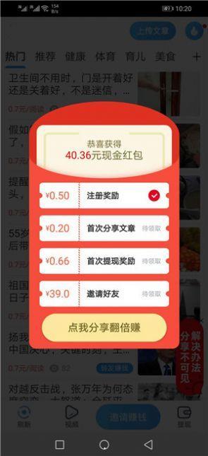 蜂鸟快讯app下载