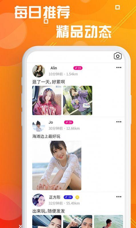 探客社交app