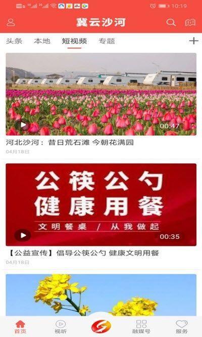 冀云沙河app手机版