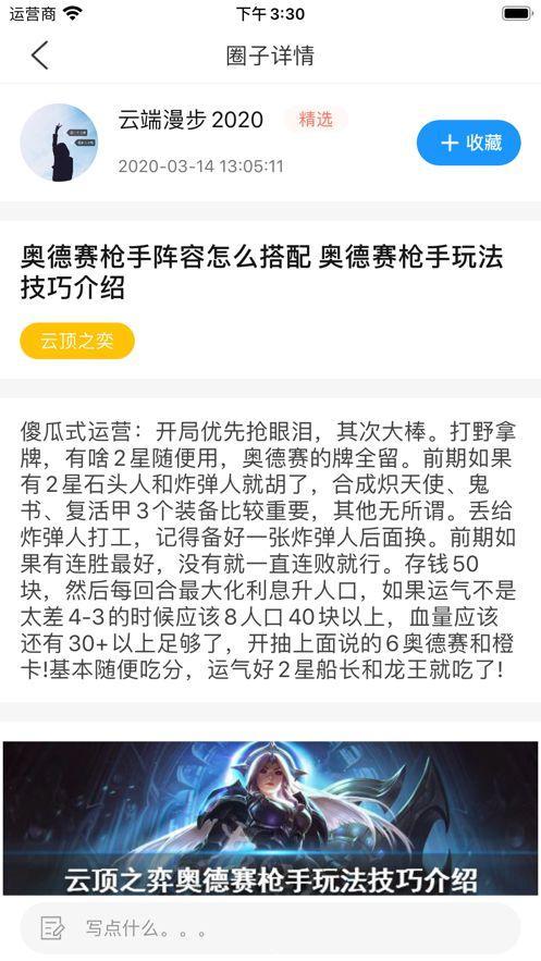 云上网咖安卓版 v1.0 官方免费版