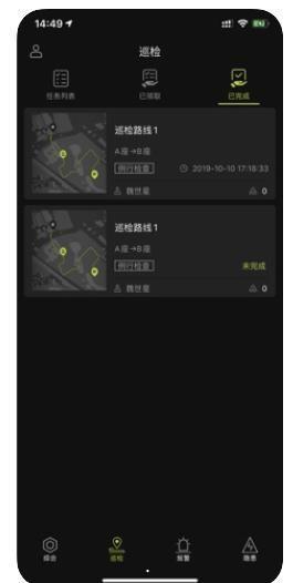 平安社区智能感知管理服务系统app安卓版 v1.0 官方免费版