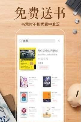书苑小说app