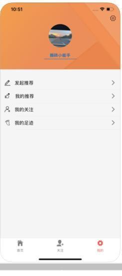 喜欢就推荐app安卓版 v1.0 官方免费版