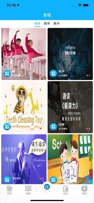 轻舟课堂app手机版
