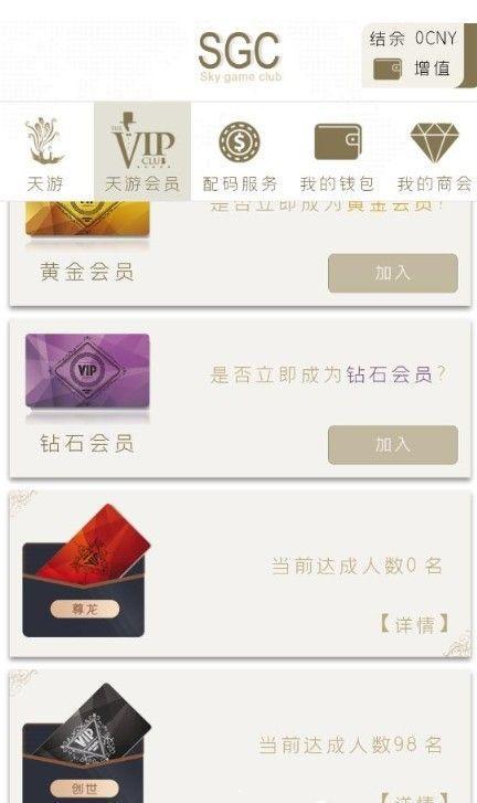 SGC天游俱乐部app安卓版 v1.1.0 官方免费版