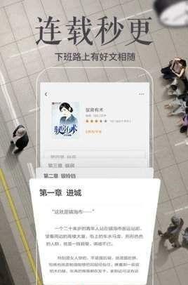 书苑小说app下载