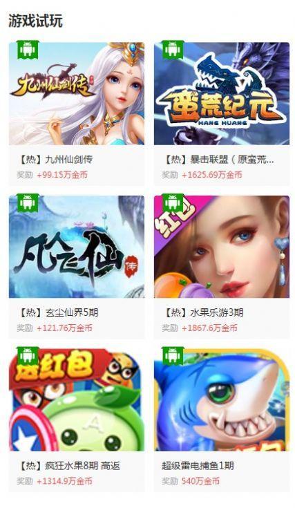 青山赚app安卓版 v1.0.42 官方免费版