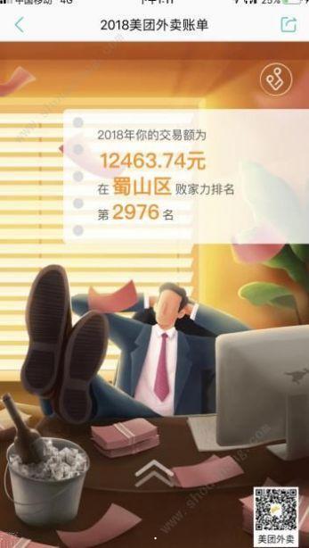 美团外卖鸿蒙版app下载