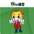 626课堂安卓版 v1.0 官方免费版