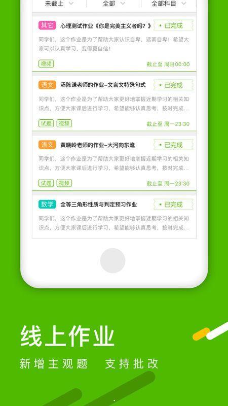 铭师堂教育app下载