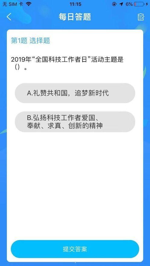 大众科普app