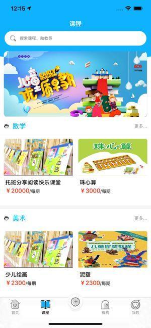 轻舟课堂app下载