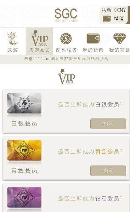 SGC天游俱乐部app下载