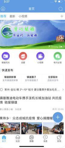掌心镇雄安卓版 v1.0 官方免费版