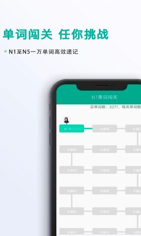 爱日语app官方版