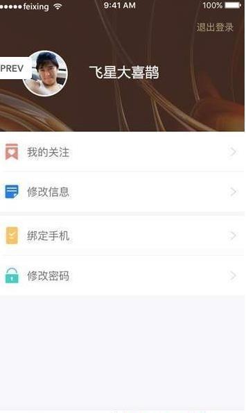 飞星体育app安卓版 v1.0 官方免费版