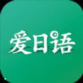 爱日语app安卓版 v1.0 官方免费版