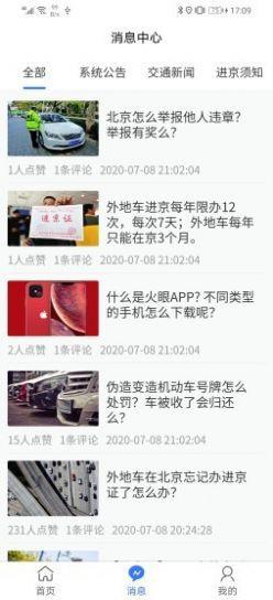 火眼进京证app下载