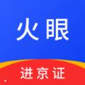 火眼进京证安卓版 v1.0 官方免费版