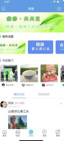 掌心镇雄app官方ios版