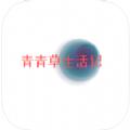 青青草生活记app下载