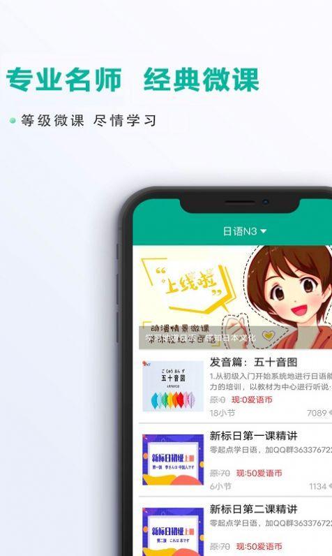 爱日语app下载