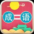 成语连连乐app下载