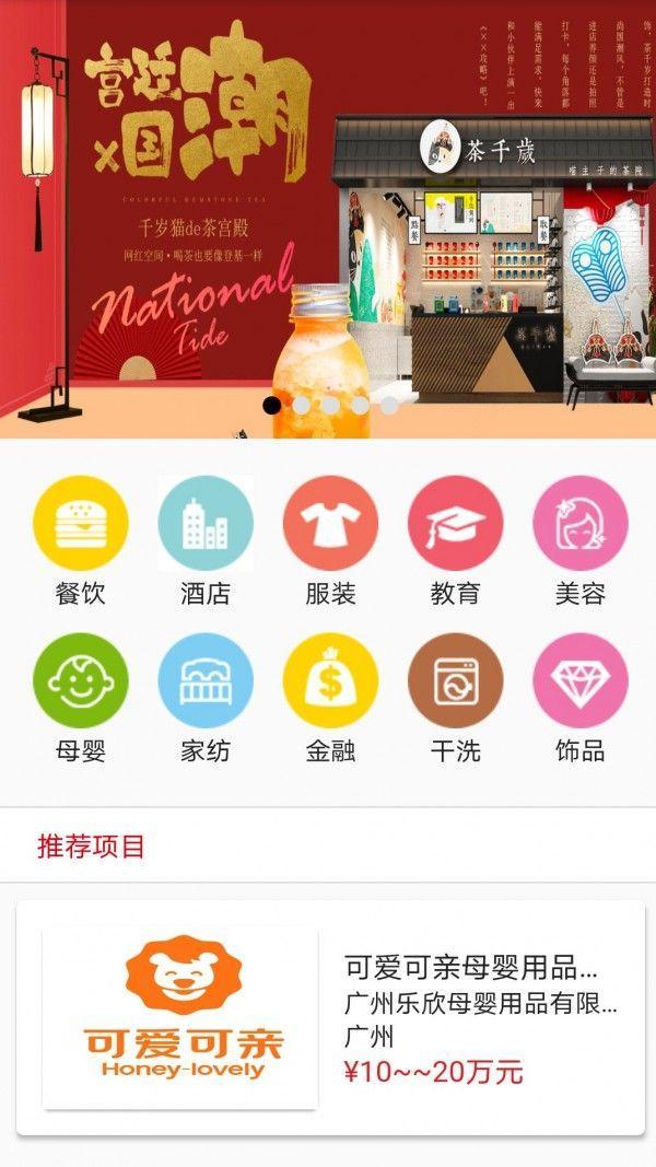 创创业加盟宝app下载