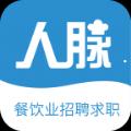 人脉聘安卓版 v1.0.1 官方免费版