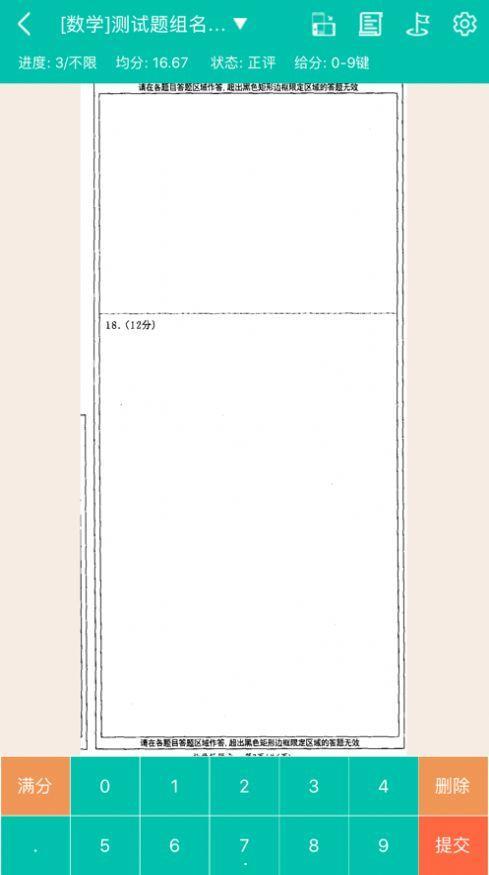 2020五岳阅卷平台app下载