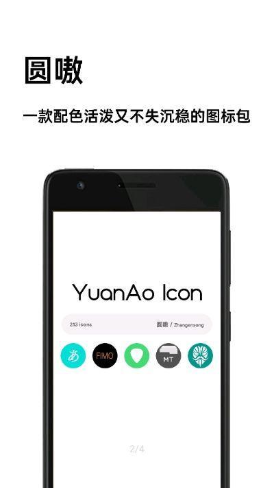 圆嗷图标包app下载
