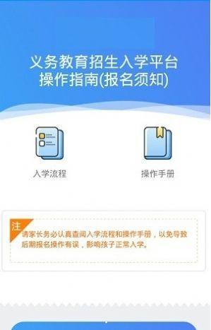 阳光招生网安卓版 v1.0.1 官方免费版