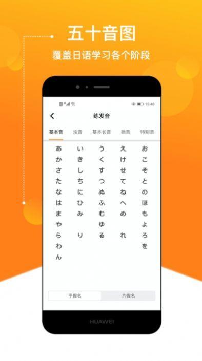 溜溜日语akira老师app下载