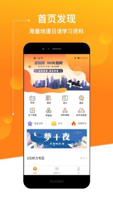 溜溜日语akira老师安卓版 v1.0 官方免费版