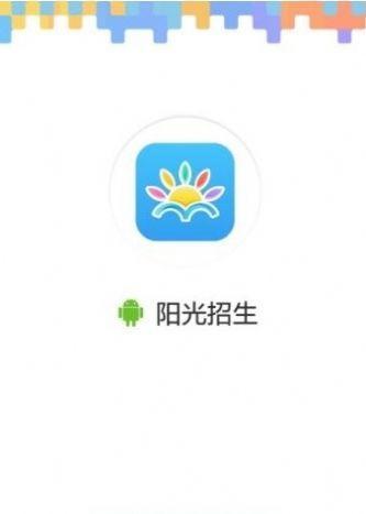 阳光招生网app下载