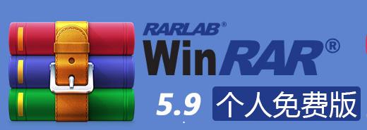 WinRAR电脑版 v5.91 官方免费版