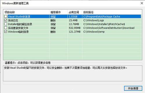 Windows Update Clean Tool(c盘清理软件) v1.0 绿色版