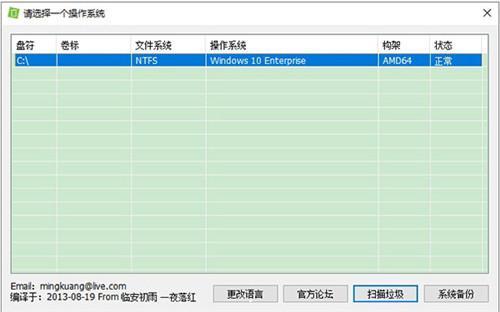 Windows Update Clean Tool下载