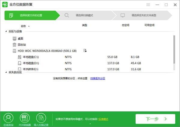 全方位数据恢复软件 v1.1.2.2229 官方最新版