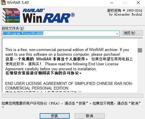 WinRAR电脑版